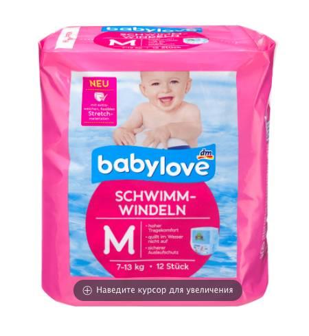 Подгузники для плавания babylove.